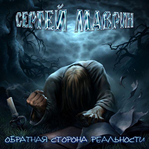 Сергей Маврин (Маврик) - Все номерные альбомы (1997-2016) MP3