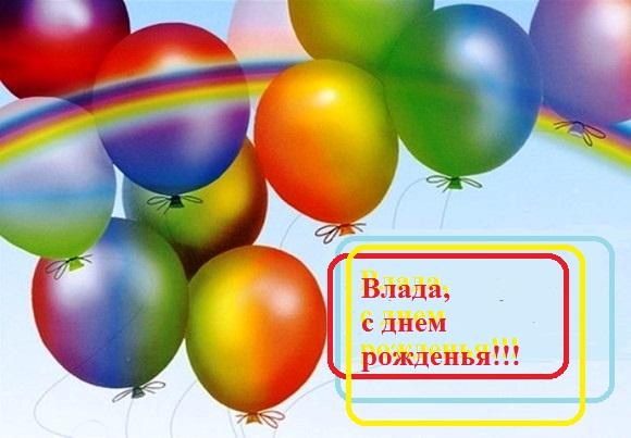 Поздравления с днем рожденья влад