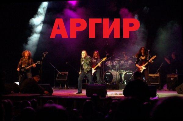 Аргир - Все номерные альбомы (2003-2005) MP3