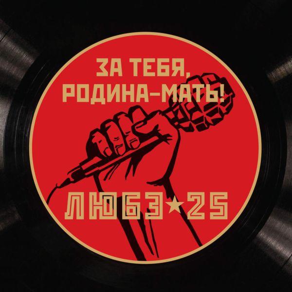 Любэ - Все номерные альбомы (1989-2015) MP3
