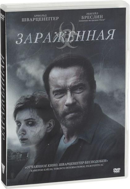 Зараженная / Maggie (2015) DVD5 | P