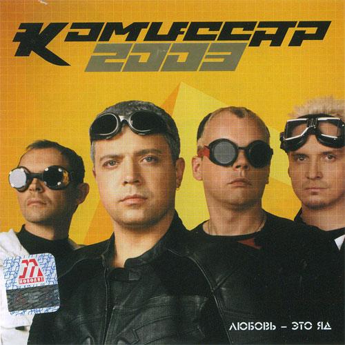 Комиссар - Все номерные альбомы (1991-2013) MP3