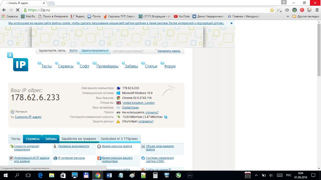 Как сделать чтобы Гугл Хром не запоминал пароль к Одноклассникам 29