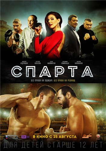 Спарта (2016) WEB-DLRip | iTunes