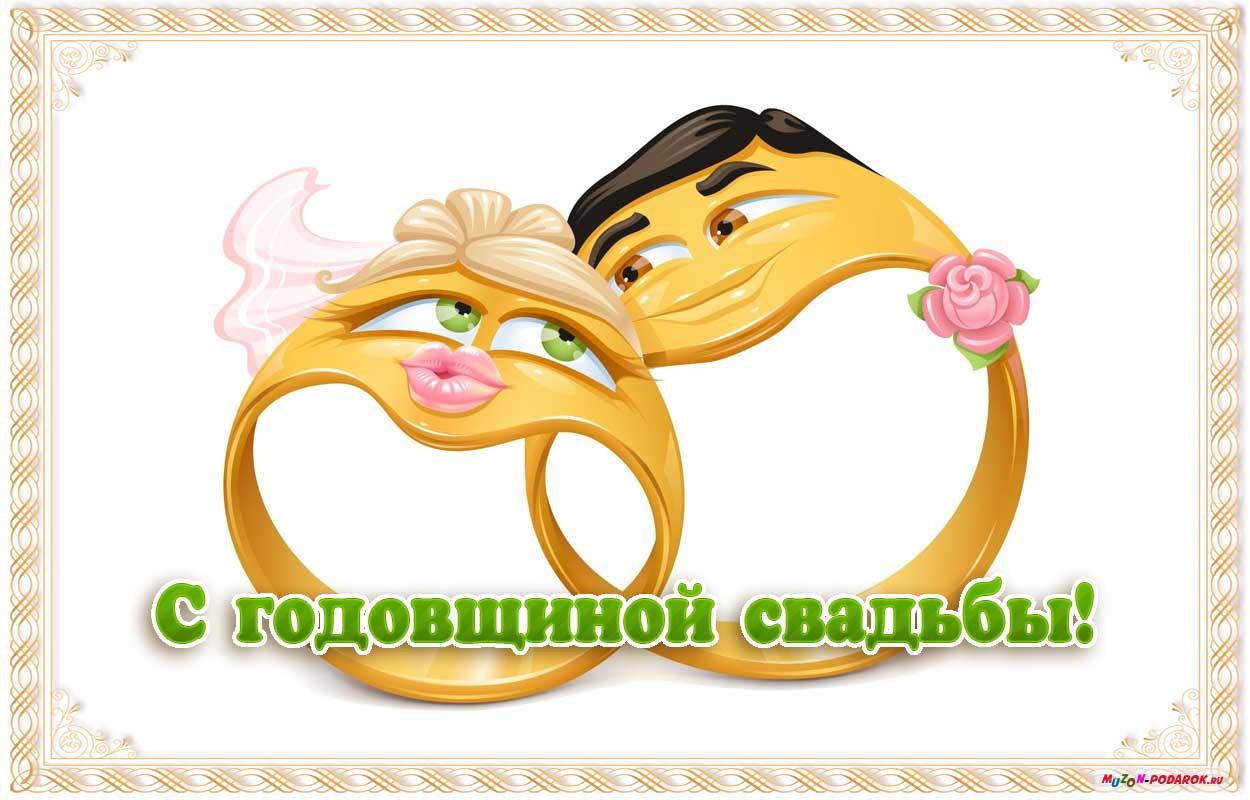 Поздравление с юбилеем свадьбы на открытке