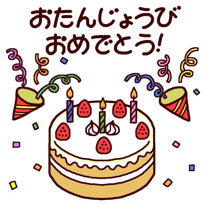 Поздравление с днем рождения на японском языке