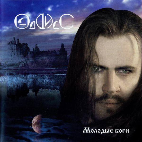 Оддисс - Молодые боги (2008) MP3