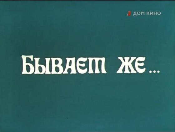 Бывает же... (1988) TVRip