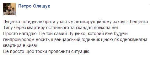 Я не говорил, что не пойду на форум YES. Я отказался от общей панели с Лещенко, - Луценко - Цензор.НЕТ 8124