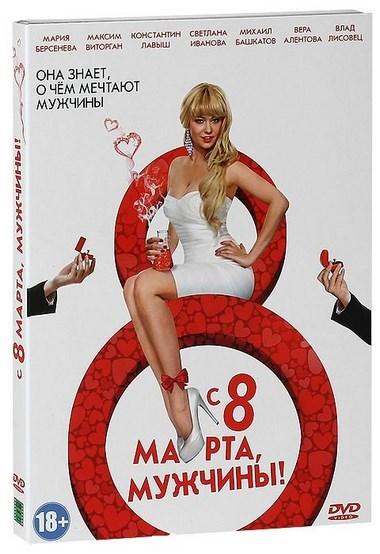 С 8 марта, мужчины! (2014) DVD9 | лицензия
