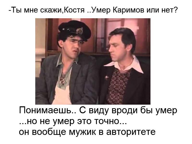 """В агентстве """"Интерфакс"""", которое официально обнародовало новость о смерти Каримова аннулировали эту информацию - Цензор.НЕТ 1409"""
