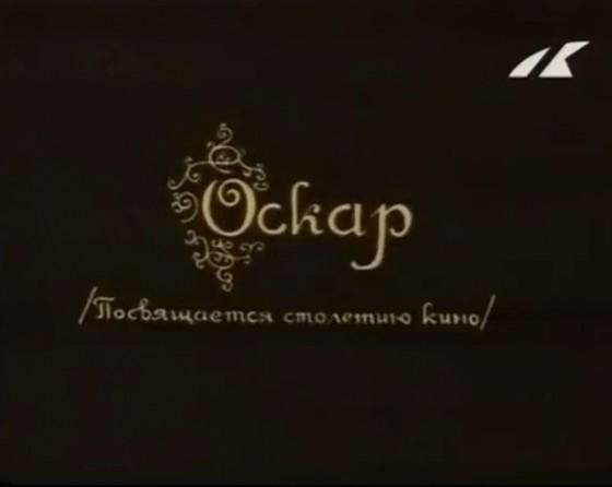 Оскар / Oskari (1995) WEBRip