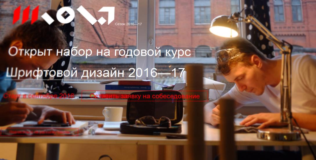 школа шрифтового дизайна сергея рассказова