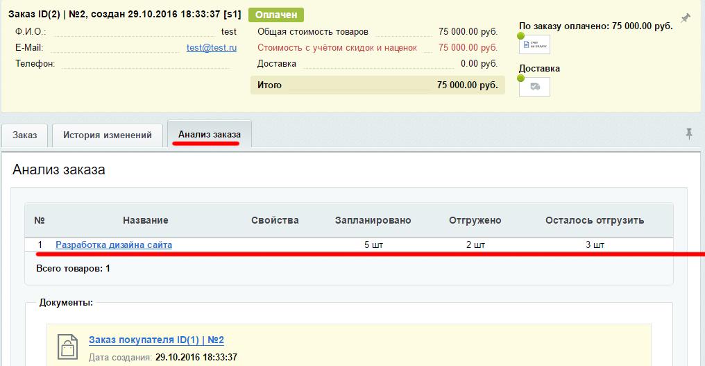 Битрикс количество товара на странице битрикс где хранятся данные доступа к базе данных
