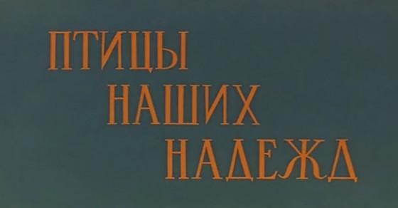 Птицы наших надежд (1976) SATRip