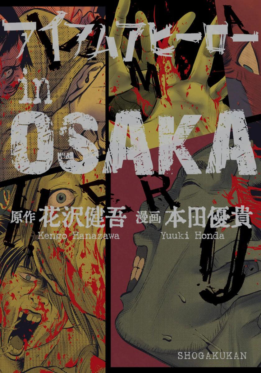 Я герой Осаки, I Am a Hero in Osaka, アイアムアヒーロー in OSAKA
