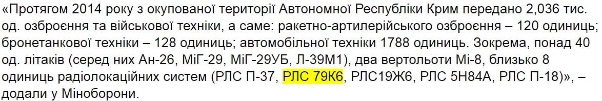 """Во время учений """"Рубеж-2016"""" военные протестировали новую украинскую разработку - РЛС 79К6 """"Пеликан"""" - Цензор.НЕТ 856"""