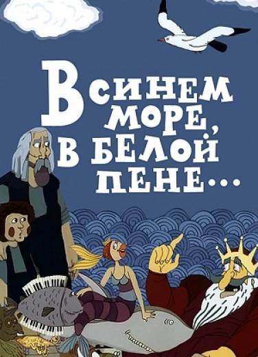 В синем море, в белой пене... (1984) WEBRip