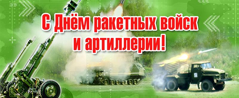 Поздравления с днем ракетных войск артиллерии
