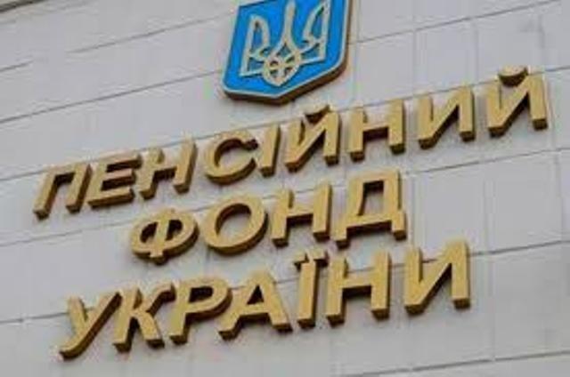 Пенсійні справи в Україні тепер ведуть лише в електронному вигляді