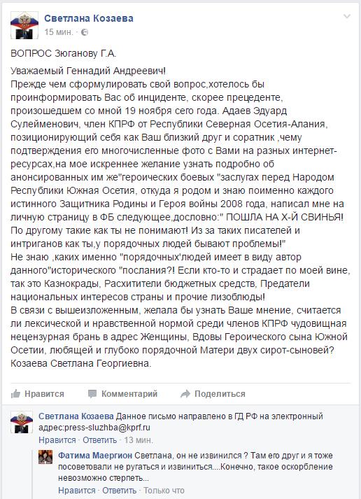 Криминальные коммуняки РСО-Алании.