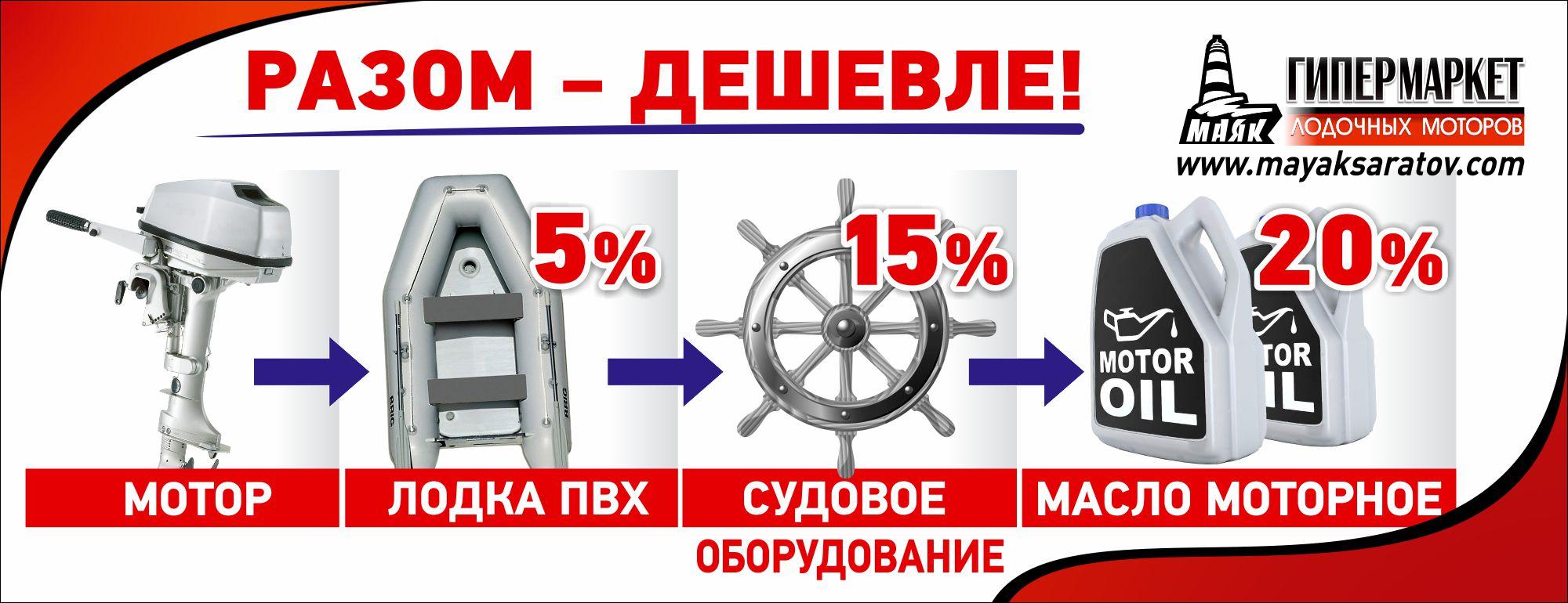 гипермаркет лодочных моторов маяк