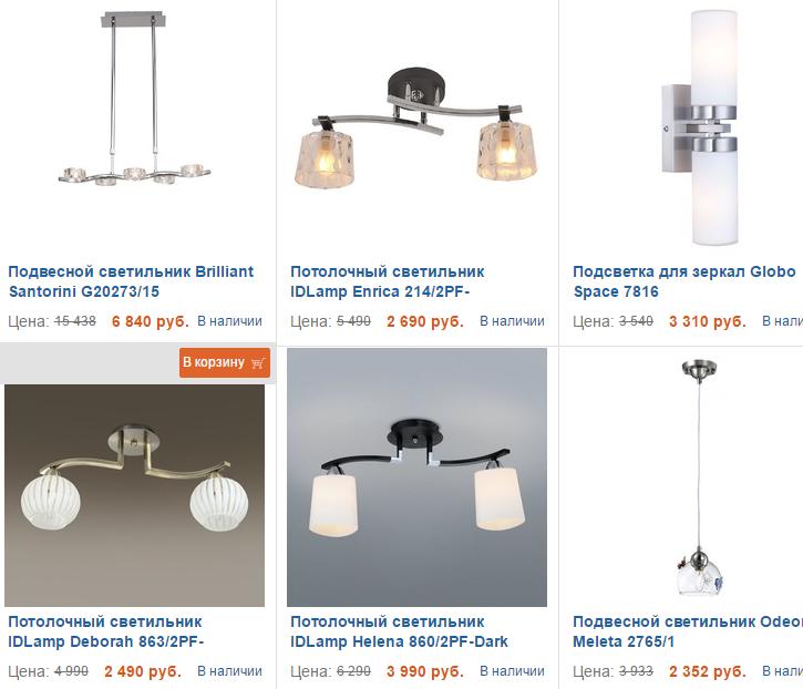 Продажа светотехники в широком ассортименте