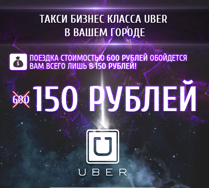 Такси Uber в вашем городе!150р