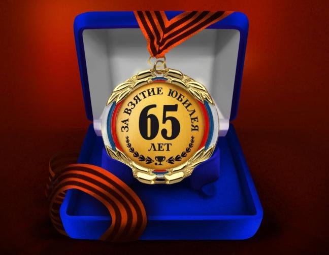Поздравление мужчину с 65 юбилеем