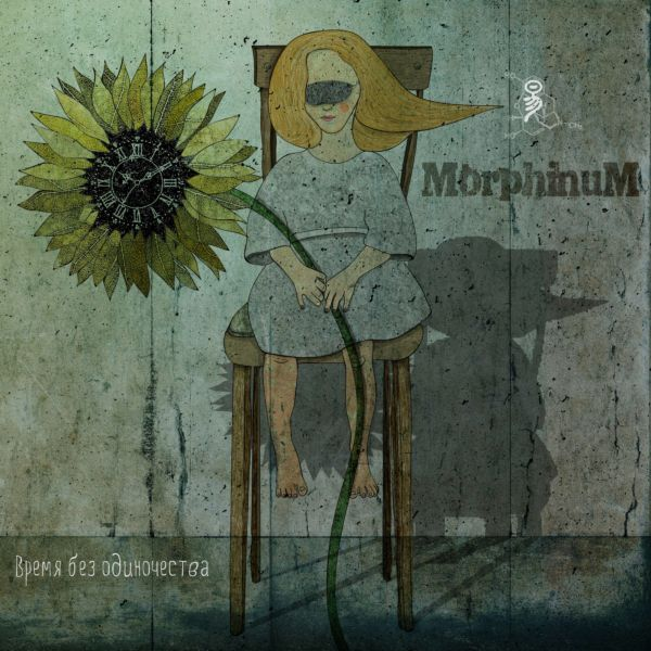 MorphinuM - Время без одиночества (2016) MP3