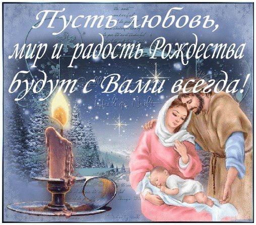 Очень красивое поздравления с рождеством