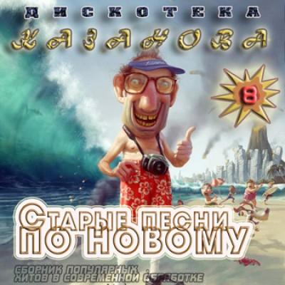 Старые Песни По Новому vol.8 (2016) MP3