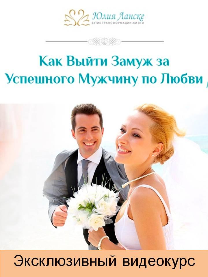 с мужчиной для замужества знакомство реальное