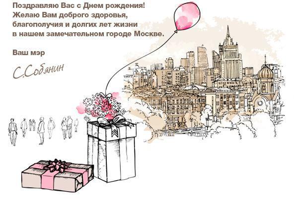 Поздравления от собянина с днем рождения