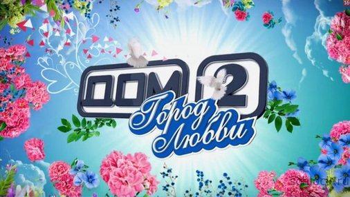 Вечерний эфир Дом 2 за 07.12.17 смотреть онлайн