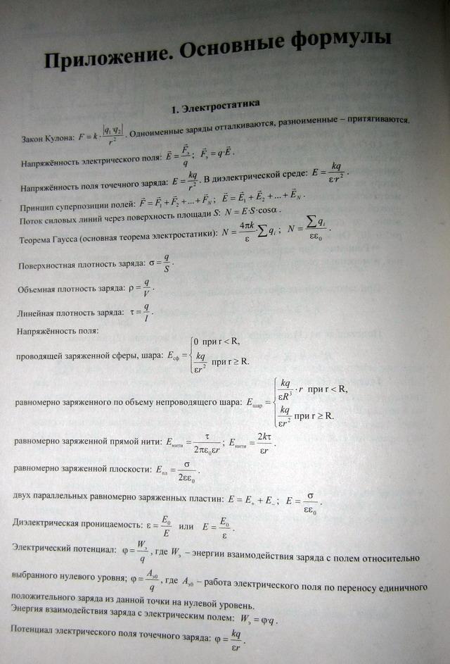 Гдз по астрономии автор засов