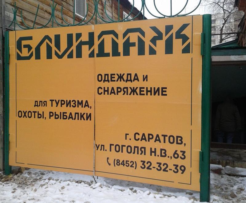 Магазин Блиндаж Саратов-качественная военная одежда в стиле Милитари