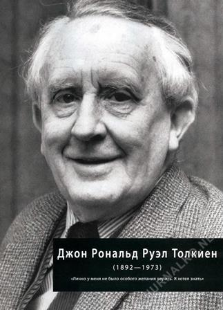 an analysis of jrr tolkiens childhood traumas and their influence on his writings