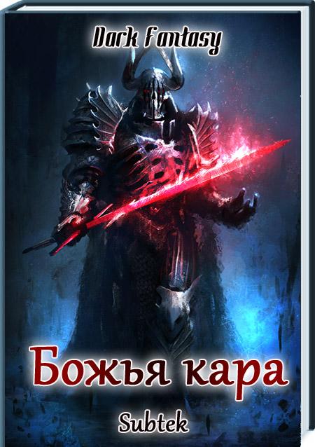Кара Божья - Subtek