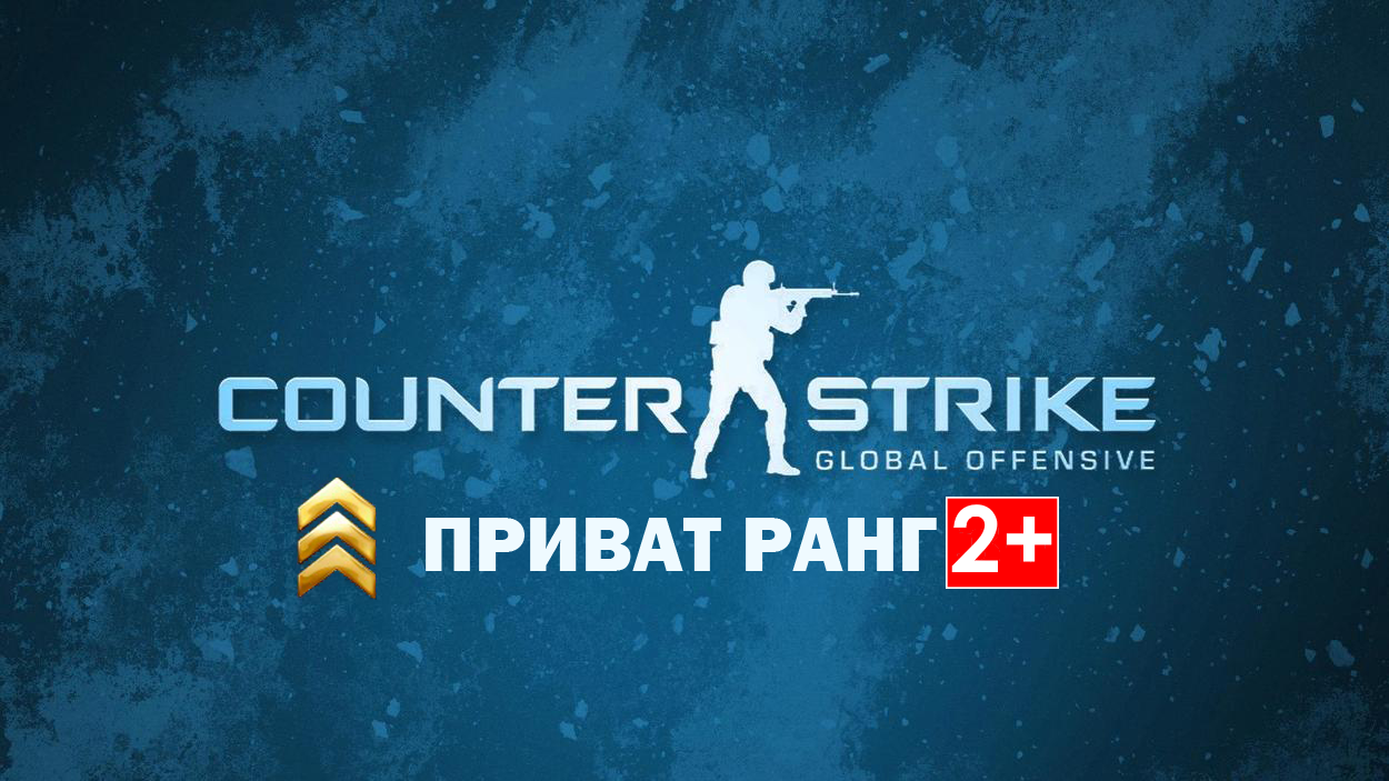 CS:GO + PRIVAT RANK 2 ДОСТУПНО ММ