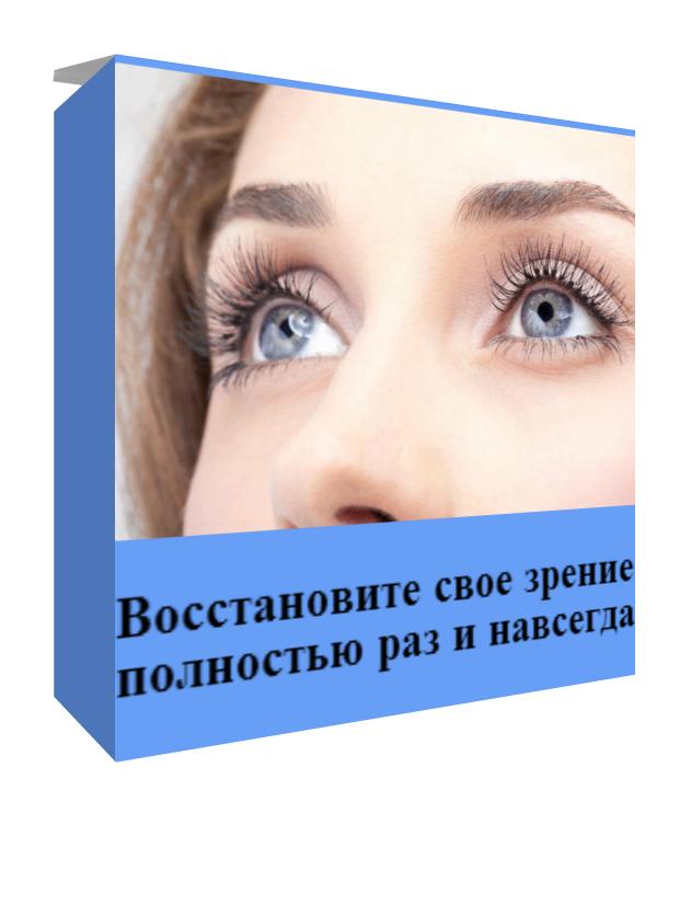 Улучшить зрение в домашних условиях отзывы