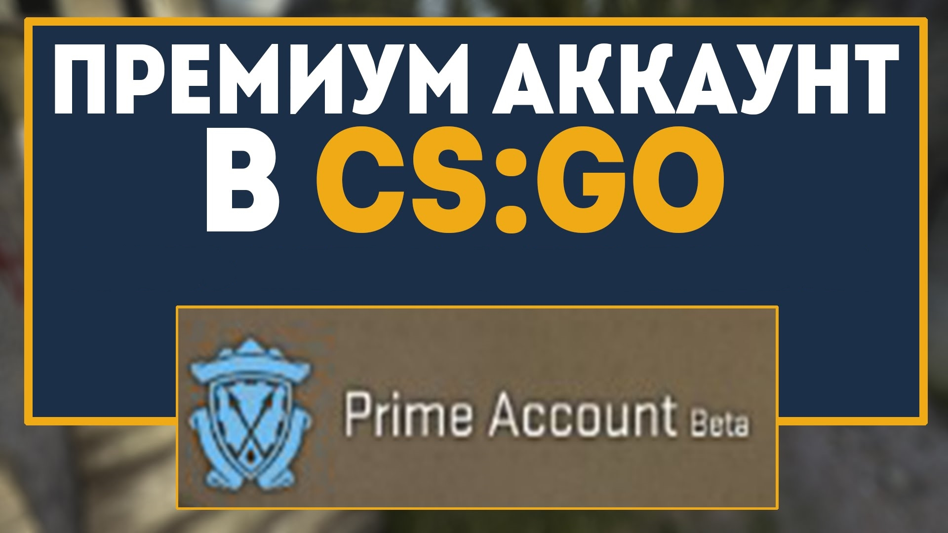 CS:GO - PRIME ACCOUNT - PRIVAT RANK 21+