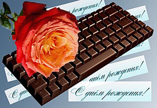 Поздравление компьютерщику с днем рождения картинки 46