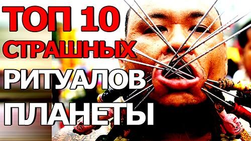 10 САМЫХ СТРАШНЫХ РИТУАЛОВ ПЛАНЕТЫ