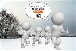 raskrutit-instagram