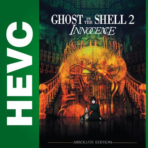 Призрак в доспехах 2: Невинность / Ghost in the Shell 2: Innocence (2004) BDRip 1080p HEVC | P