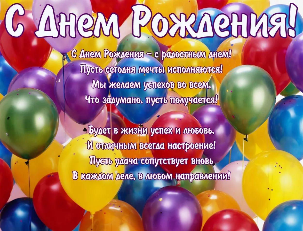 Красивые поздравления с днем рождения для подростков