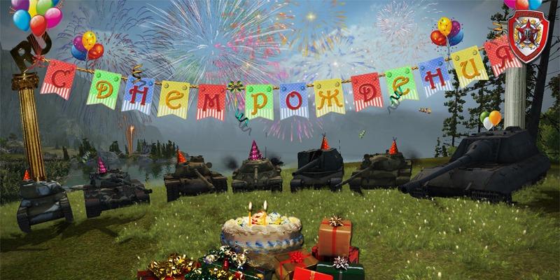 Поздравление клану на день рождения