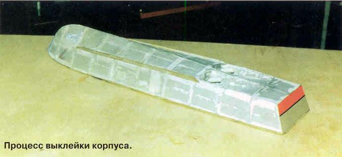 Корпус судомодели из стекловолокна своими руками 75