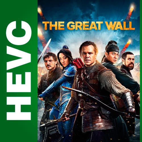 Великая стена / The Great Wall (2016) BDRip-HEVC 1080p от HEVC CLUB   Лицензия